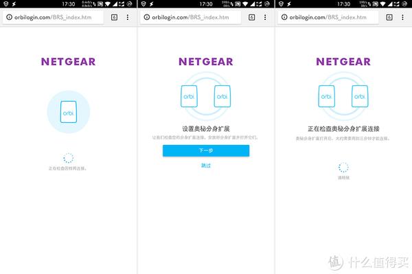 """实现多楼层WiFi无缝漫游的""""奥秘"""" - 网件Orbi分体式MESH路由器"""