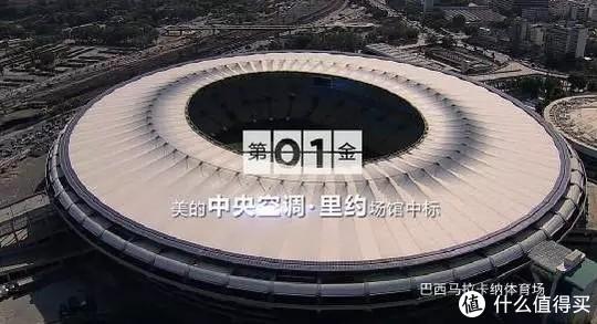 美的都跑去赞助奥运会的中央空调啦