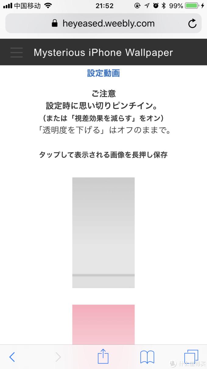 简单几步把iphone底部变透明 变黑白及其桌面美化方案分享 值客原创