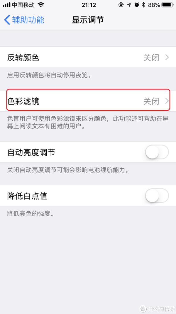 简单几步把IPhone底部变透明,变黑白及其桌面美化方案分享