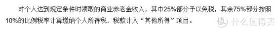 """税延养老""""新解"""":中国人寿为例"""