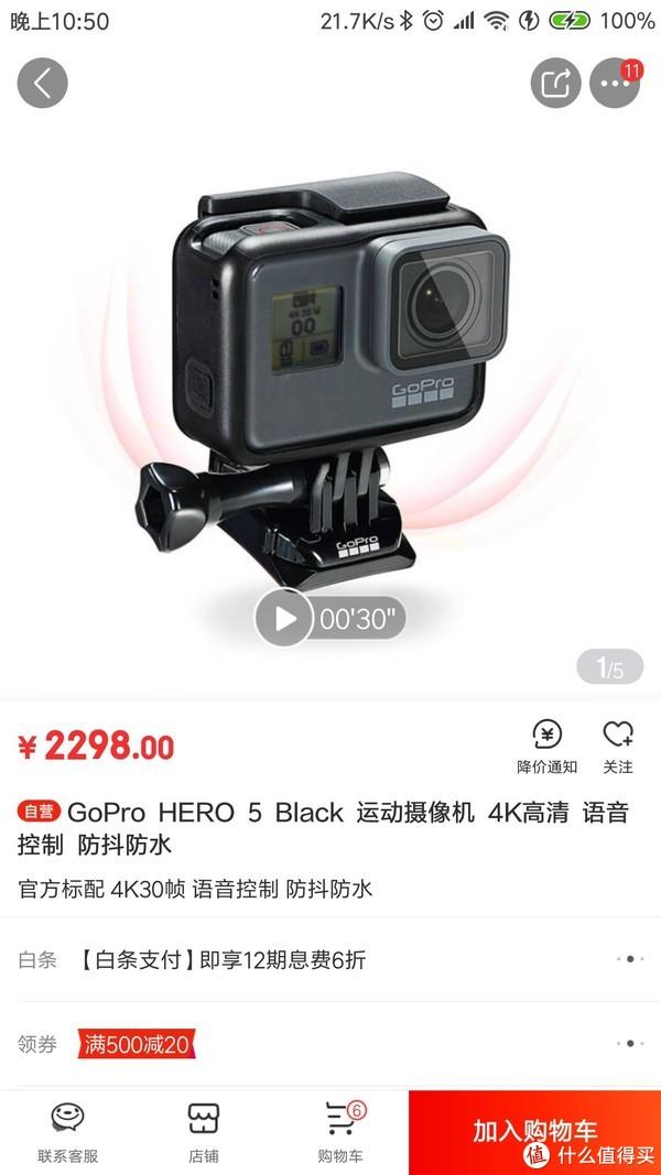 GoPro hero 2018简单介绍