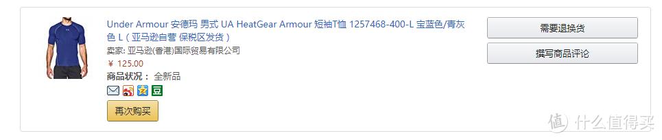 蓝色短袖购于中亚,产地约旦