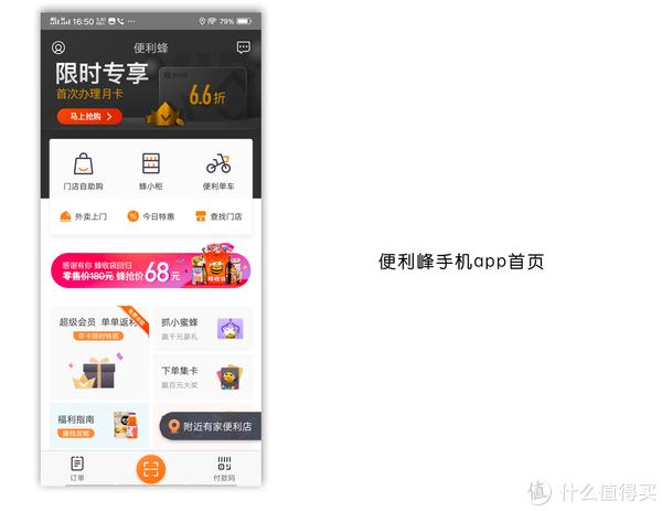 M的新经济观察:【便利蜂】新互联网式便利店连锁,薅羊毛攻略
