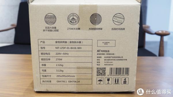 在家也能自制蔬果干:网易智造锁味干果机开箱
