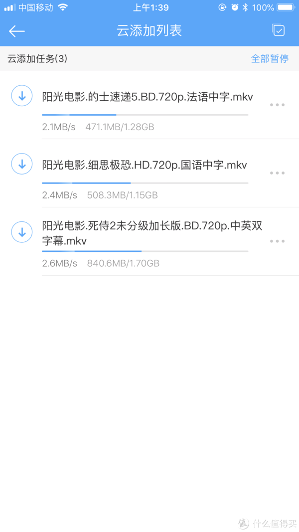 下载速度满速(中国移动50M光纤)