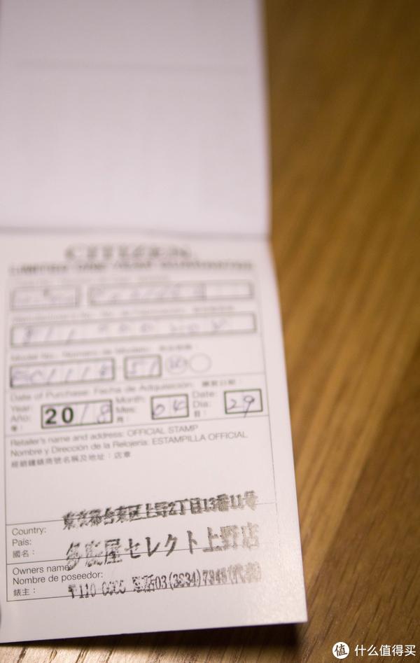 购买地址和日期,要有这个章才能全球联保