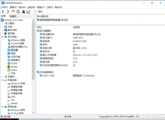 迫不及待地使用aida64查看了这块高调宣传的原生8bit屏幕,群创生产,型号为:N140HCE-EN2