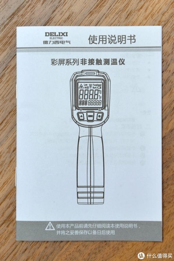 写原创文章怎能少得了合手工具—DELIXI 德力西 电气红温仪 开箱