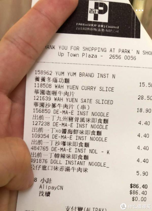 香港超市里购物的小票