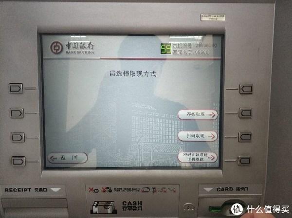 无卡时代已经到来?体验中行ATM扫码取现
