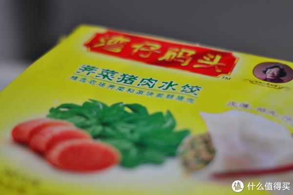 第三款:荠菜猪肉水饺