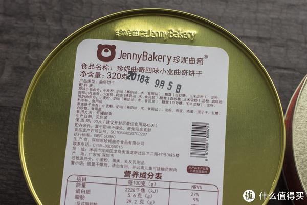 美食测评·好吃么 篇六:假货横行,山贼君教你10秒钟甄别真假香港珍妮曲奇!