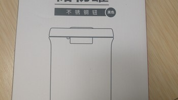 网易严选 按压式真空储物罐外观展示(包装|按钮|盖子)