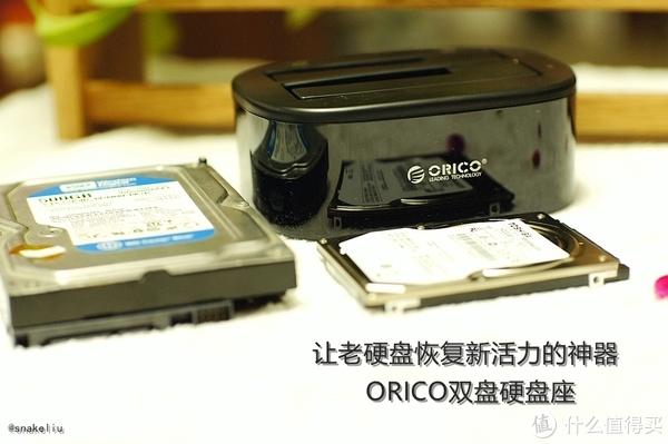 让老硬盘恢复新活力的神器ORICO双盘硬盘座
