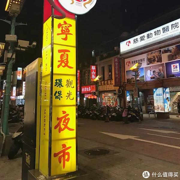 不逛夜市等于白去台湾!精选台北最好吃最好逛的人气夜市!