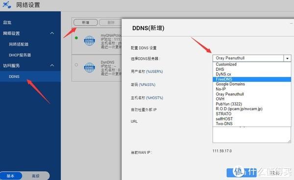 QNAP 威联通 TS-551 和 QTS4.3.5 NAS 科普评测