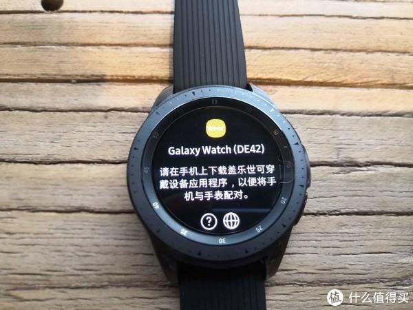 手表开机后,显示需要与手机配对,但是也可以选择独立使用,Galaxy Watch内置WiFi,可脱离手机单独使用,但是与手机配对后,可以接收手机电话、短信推送等。