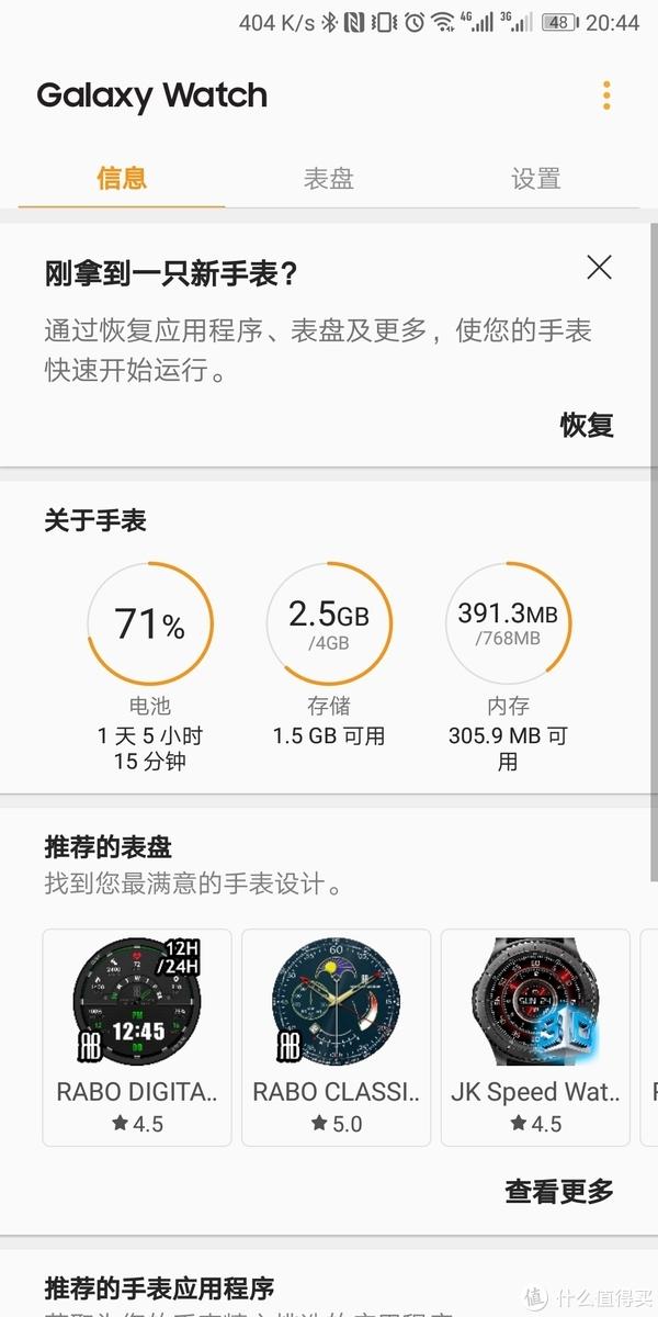 配对完成后,进入应用,可以看到手表的一些基本信息,还有应用市场中推介的各种表盘。