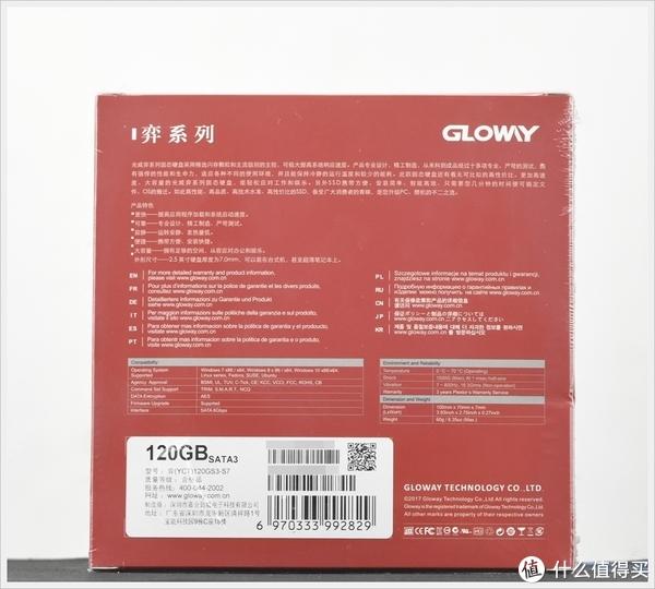 扬帆起航 光威gloway奕系列 SSD固态硬盘 开箱体验