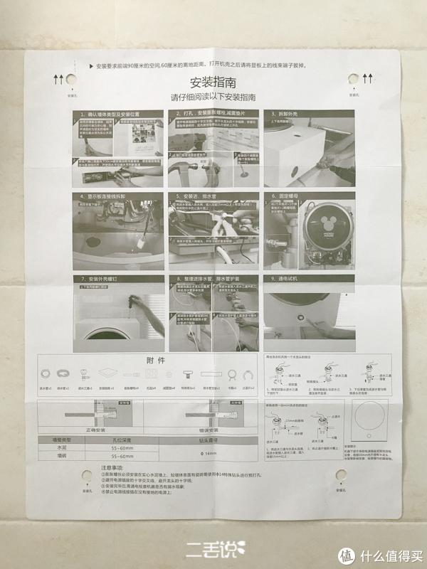 洗衣机安装图纸