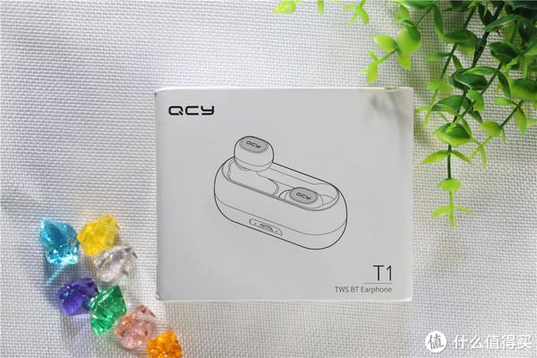 低价不低质,蓝牙5.0真无线QCY T1青春版轻体验