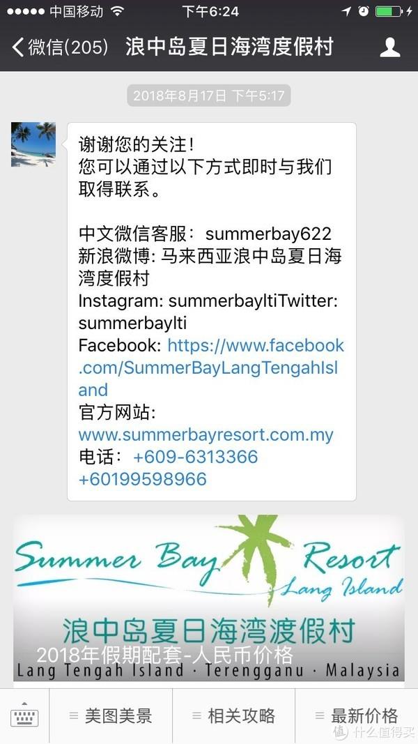 国庆海岛游,吉隆坡-热浪岛-浪中岛蜜月自由行出游计划,人均5000