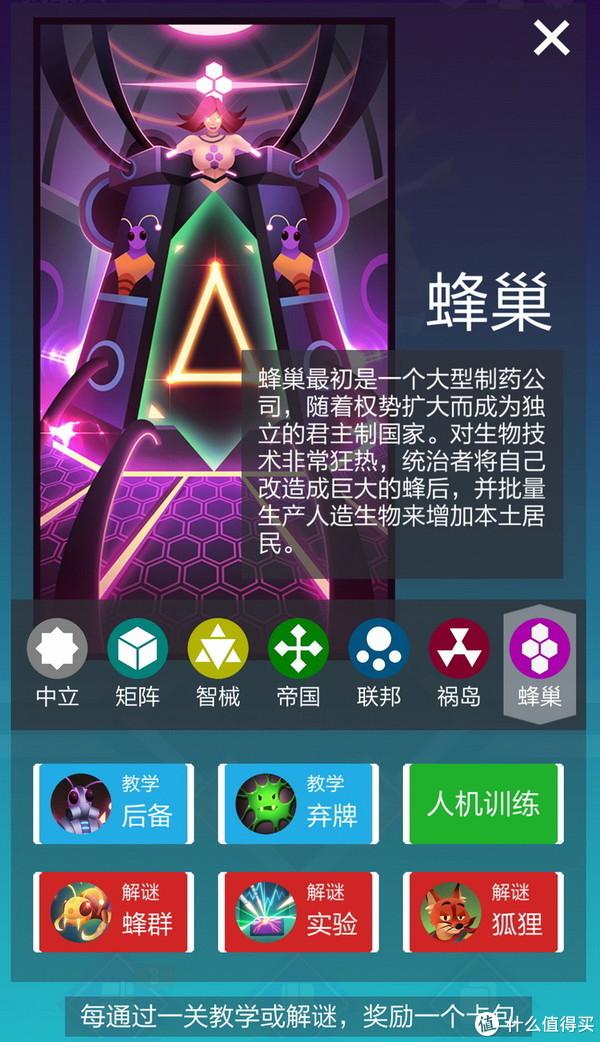 荐游:2047—适合手机上玩的TCG卡牌对战