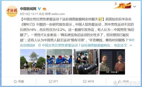 中国女性比男性更爱运动?男值友不服来辩!