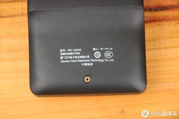 汉印便携式蓝牙电子面单打印机开箱评测