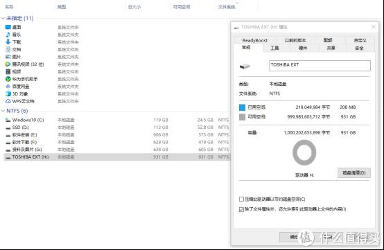 东芝V9移动硬盘评测