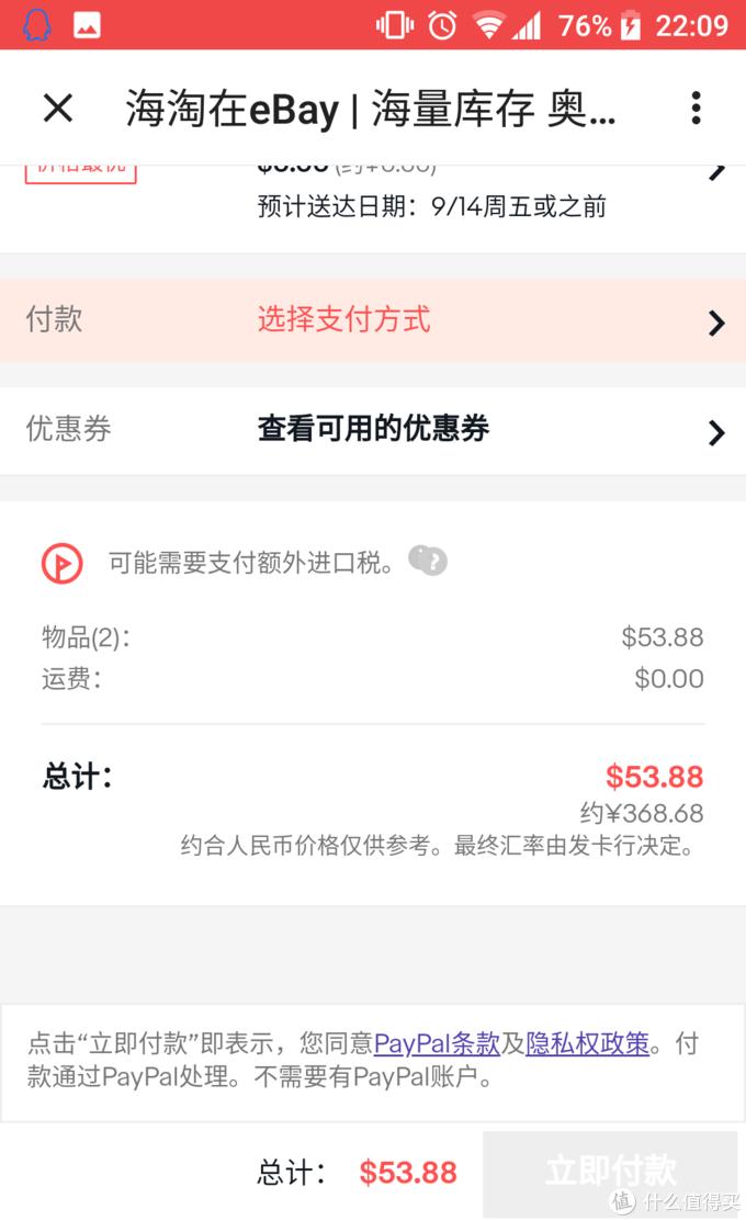 你想要的新手海淘详细教程eBay&转运中国