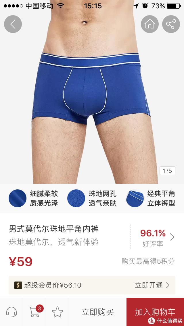 肉眼识别内裤舒适度——几十款内裤穿着后的经验