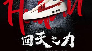 回力  硫化改造鞋购买理由(品牌|价格)