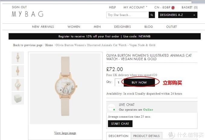 海淘原来可以如此简单:MYBAG海淘购物手把手教程,附晒OLIVIA BURTON手表