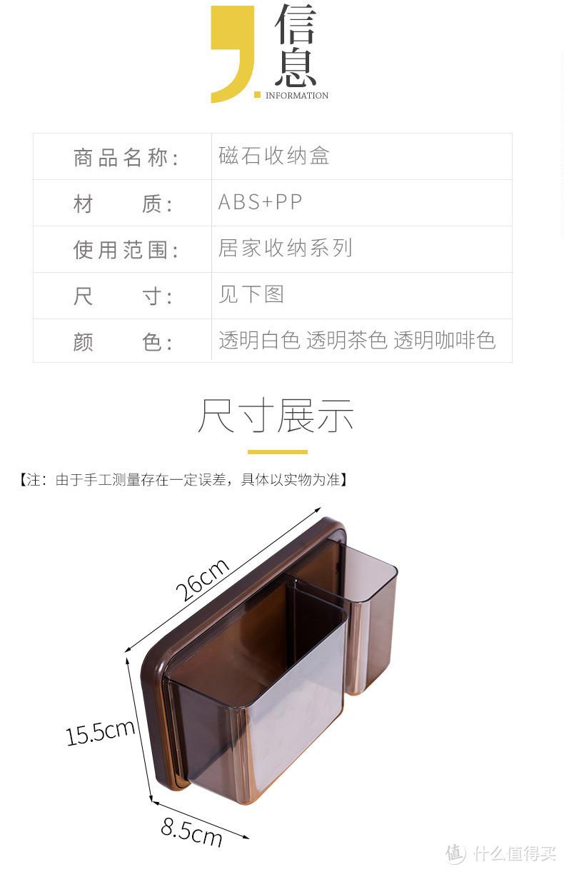 搜索关键词:多功能磁性冰箱置物架