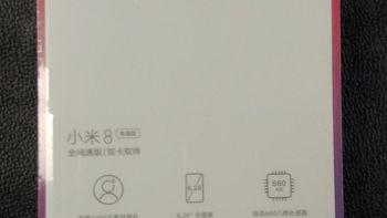 小米8 青春版 智能手机使用总结(包装盒|数据线)