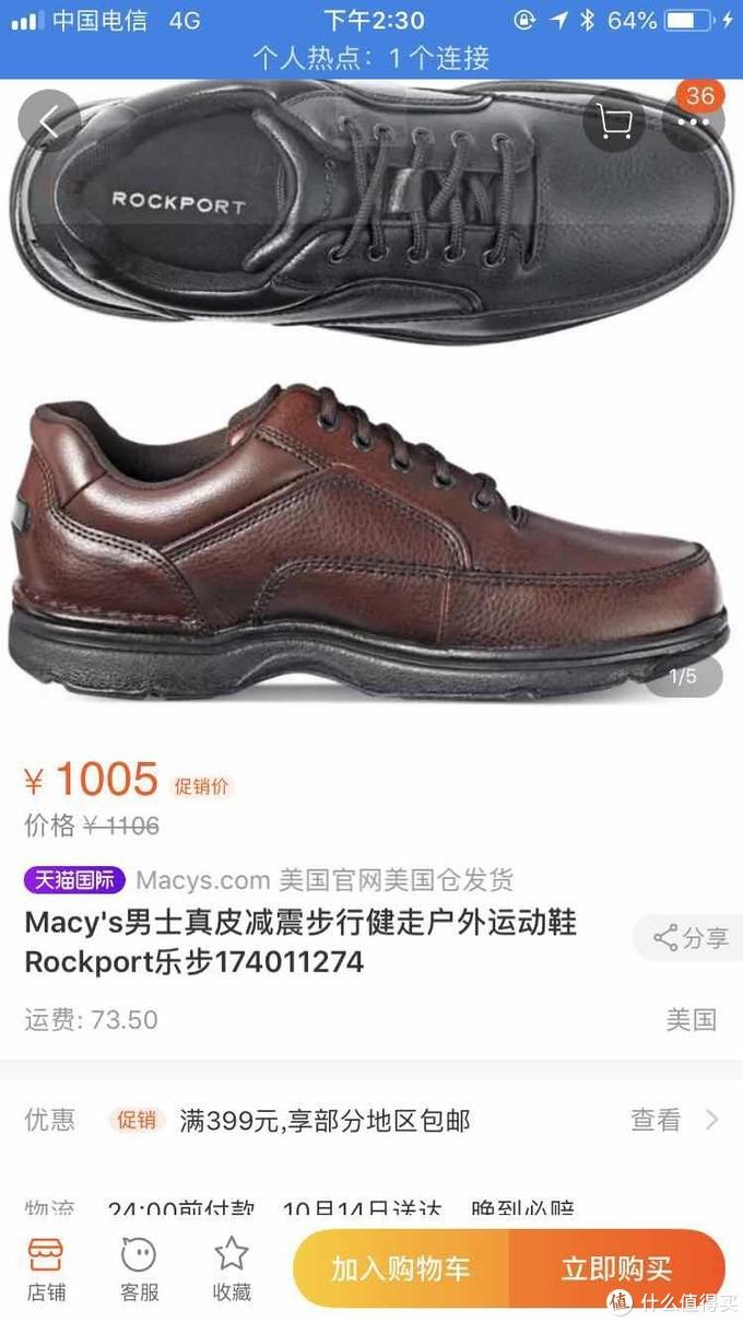 成功的男人背后都会有一双好鞋—打卡ECCO、CLARKS、ROCKPORT三大休闲皮鞋