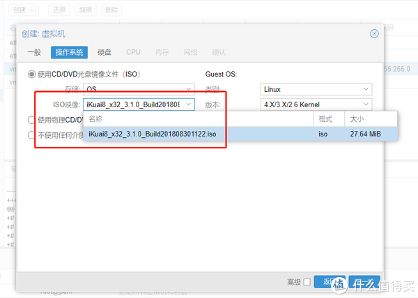 基于ProXmoX VE的虚拟化家庭服务器(篇二)—虚拟化软路由