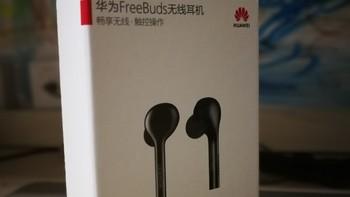 华为 Freebuds 蓝牙耳机使用总结(续航|佩戴|操控|音质)