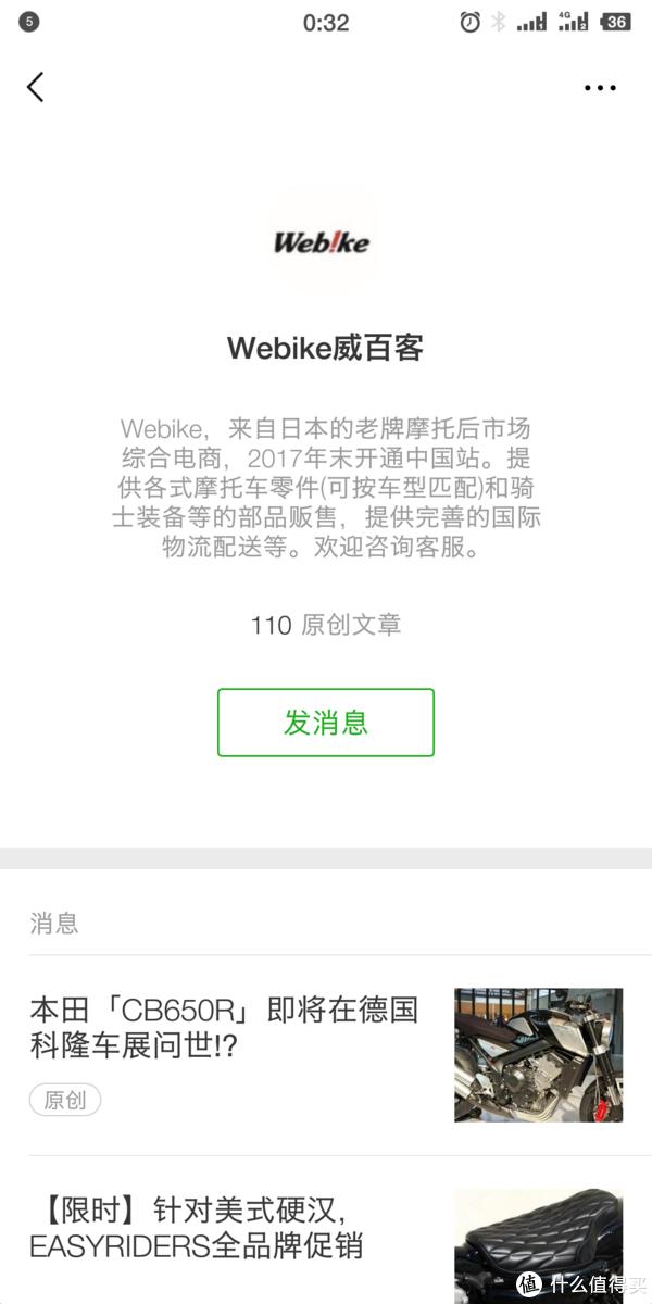 摩托装备海淘新地标:webike海淘指南以shoei gtair下单为例