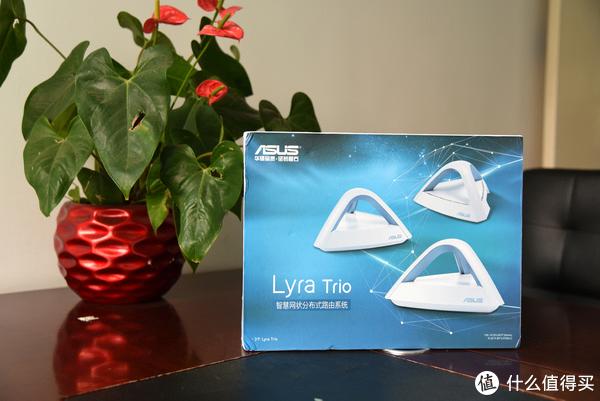 换了更贵的路由,反而更省钱,这是是何道理? 华硕Lyra Trio织女星路由200平*2办法环境组网