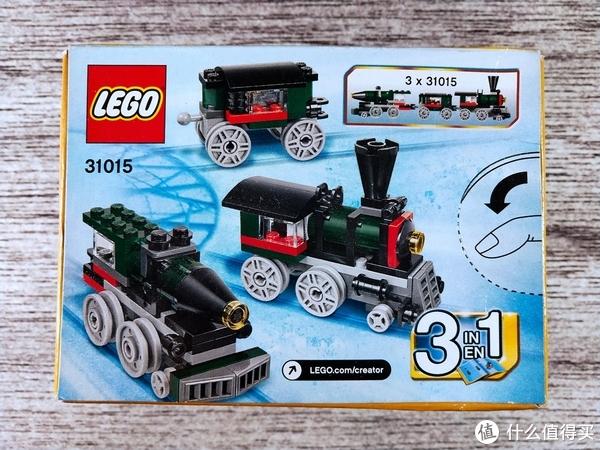 晒一晒绝版后身价暴涨6倍的乐高31015 创意系列 迷你翡翠号列车