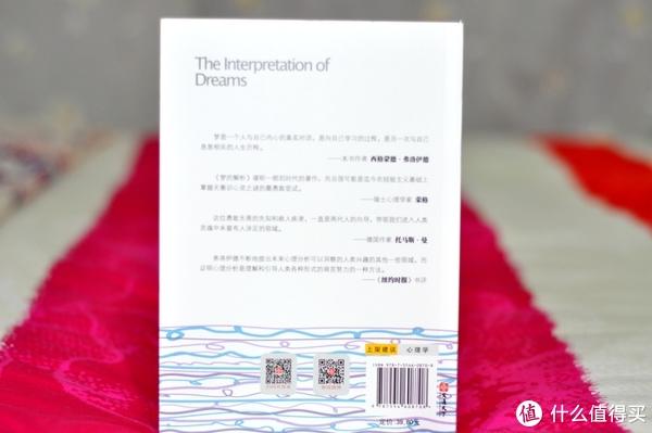 经典心理学书单:不妨从《梦的解析》说起