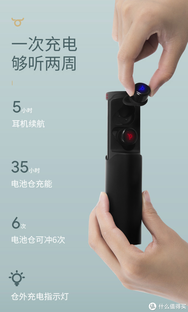 开箱一个小哞蓝牙5.0真-无线耳机