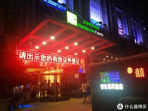 晚上到酒办入住时刚好有个香港旅行团