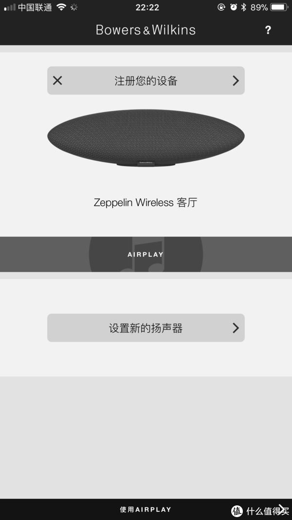 始于颜值 陷于才华—Bowers &Wilkins 宝华韦健 Zeppelin Wireless 无线音箱