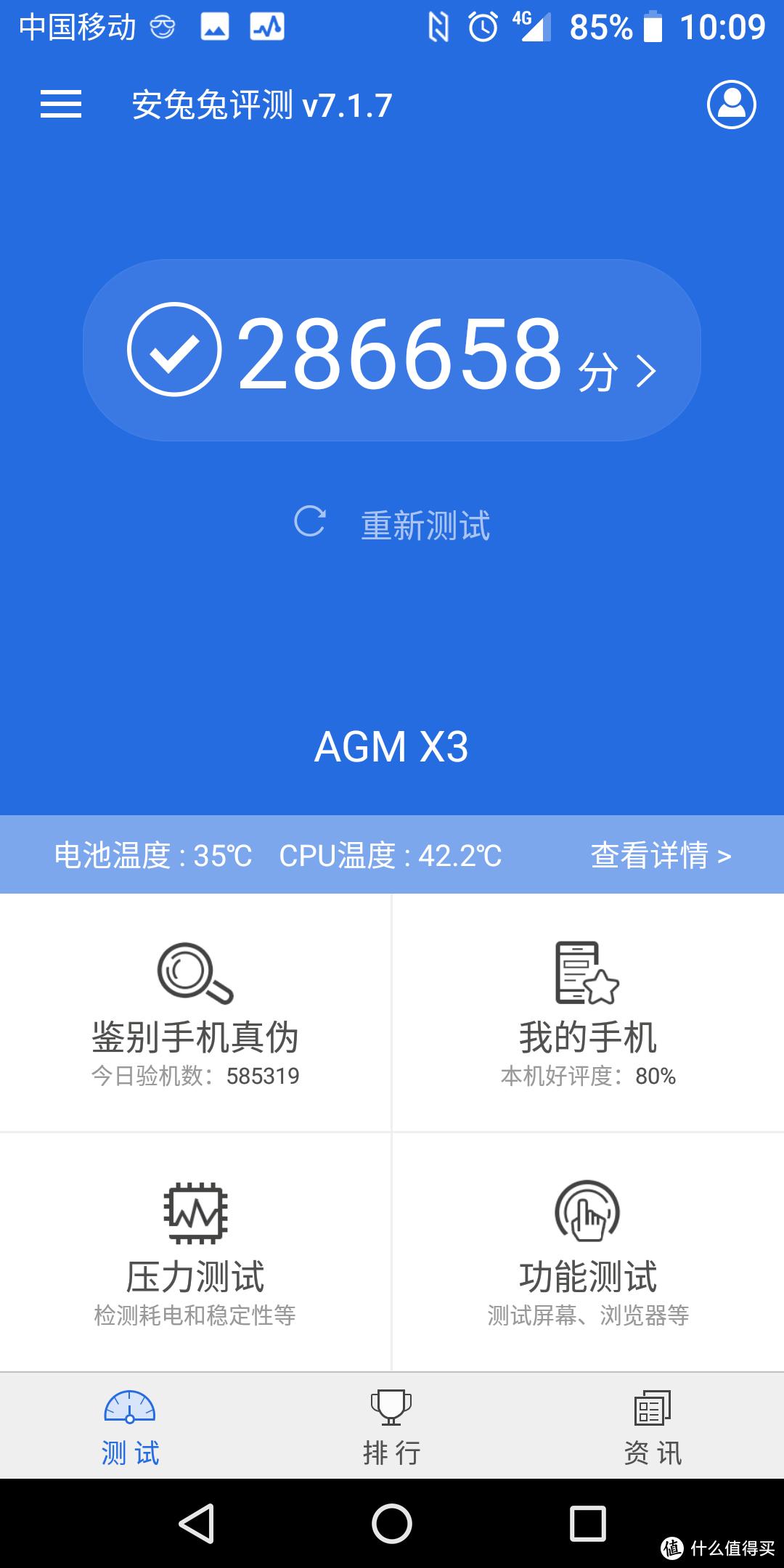 花式虐测AGM户外三防手机(泡水 跌落 防尘)真三防不带吹