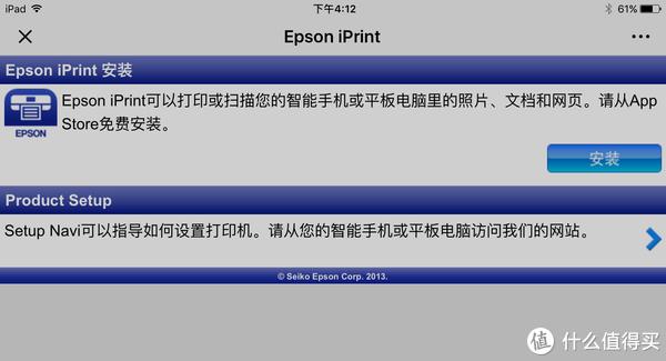 扫描二维码,进入引导页面,点击安装按钮