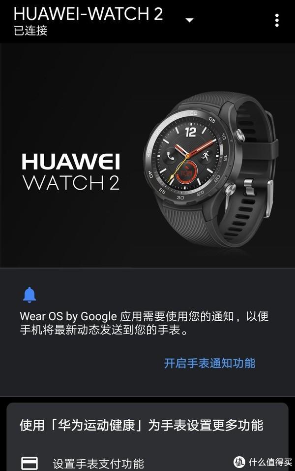 中庸不平庸,随身备用手机——华为手表2 4G插卡版本